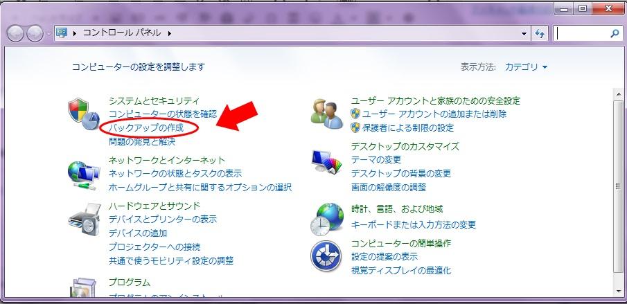 windows7バックアップ