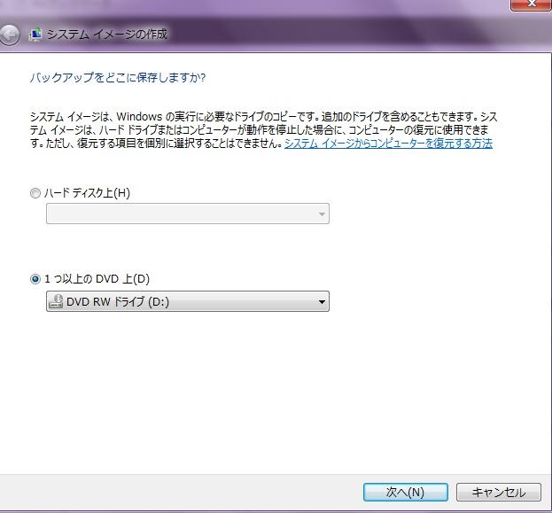 windows7のバックアップ