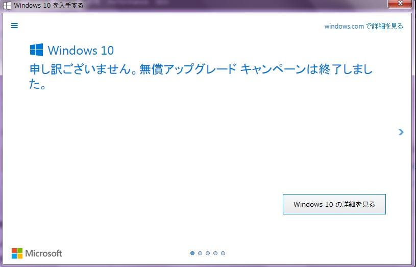 windows10無償アップデート終了