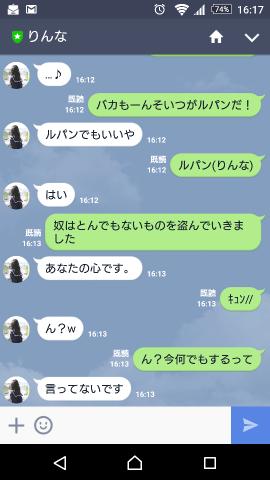 りんなとルパン3世