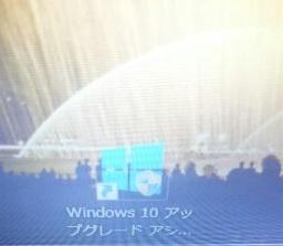 windows10アップグレードアシストショートカット