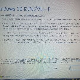windows10アップグレード承認画面